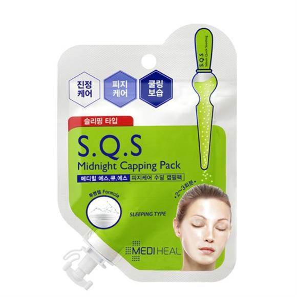 美迪惠尔 S.Q.S舒缓镇静睡眠面膜膏5片装+美迪惠尔三重奏焕颜舒缓安瓶