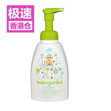 【美国Babyhaven】【用码立减2美金】【极速香港仓】Babyganics 甘尼克宝贝 奶瓶餐具果蔬清洗剂 清洗
