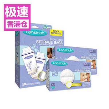【用码立减2美金】Lansinoh 兰思诺一次性防溢乳垫100个2+Lansinoh母乳储存袋 50个1