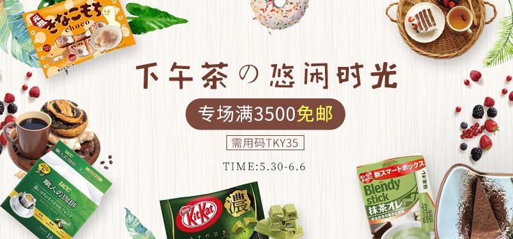 【多庆屋】下午茶的悠闲时光  专场3500免邮
