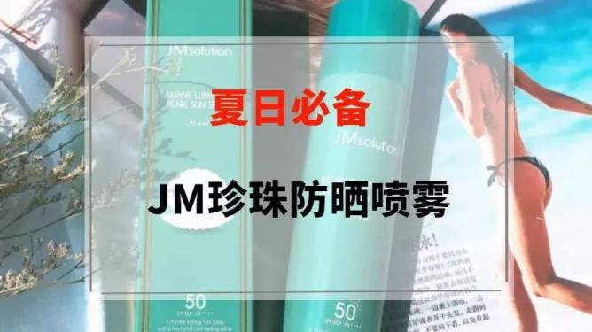 韩国jm珍珠防晒喷雾价格 jm防晒喷雾价格官方
