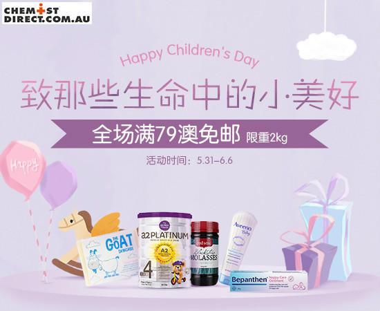 【澳洲CD药房】致那些生命中的小美好 全场满79澳免邮,限重2kg