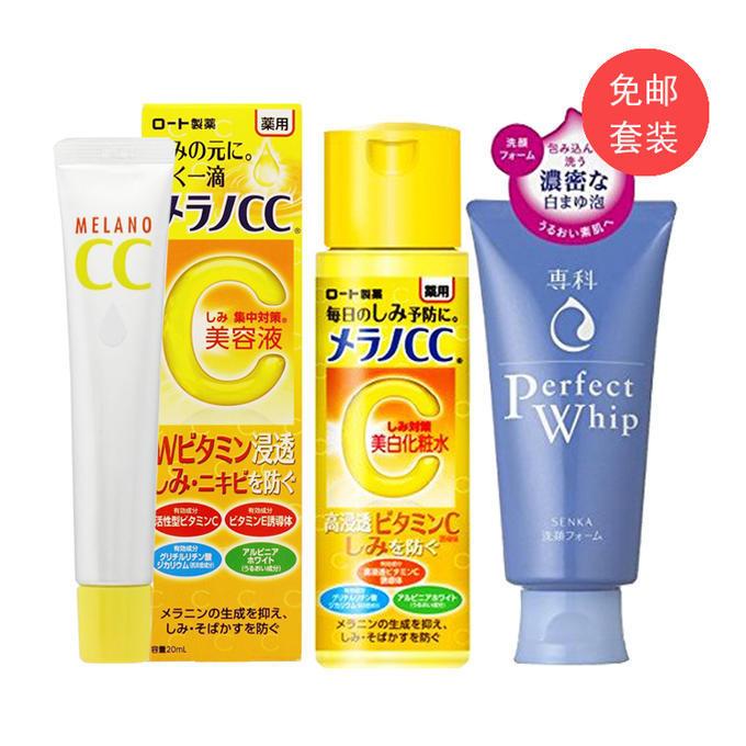 【免邮】乐敦CC祛斑美白化妆水、CC 祛斑集中护理美容液和资生堂洗颜专科洁面乳