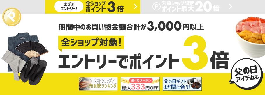 Rakuten Global乐天国际父亲节 购物满3000日元以上积分3倍