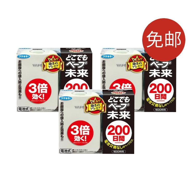 【多庆屋】【免邮】VAPE未来3倍电子防蚊驱蚊器200日 无毒无味婴幼儿孕妇可用3