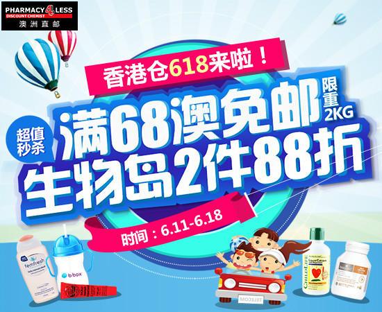 澳洲Pharmacy4less中文站:香港仓618来啦!香港仓满68澳包邮,限重2kg;爆款提前购  生物岛任选2件88