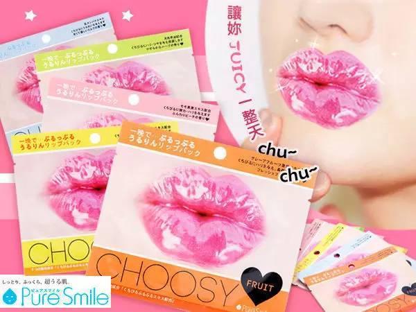 CHOOSY水嫩果冻唇膜怎么样? 日本CHOOSY水嫩果冻唇膜好用吗?