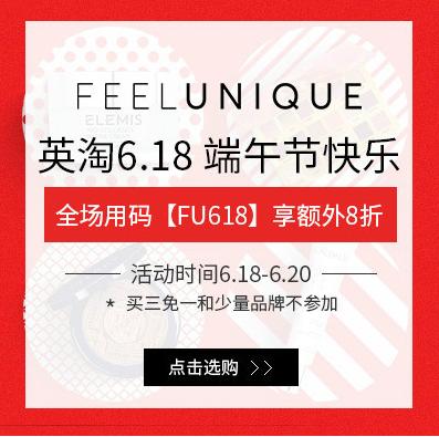 英淘618 feelunique端午节快乐全场用码(FU618)立享8折