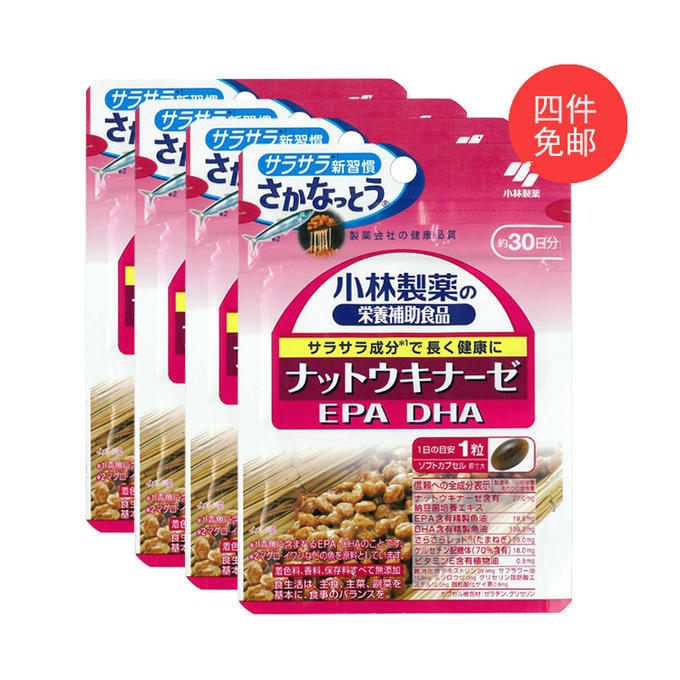【多庆屋】【免邮】小林制药kobayashi 纳豆激酶素 DHA EPA等提取物 30粒 30日量4