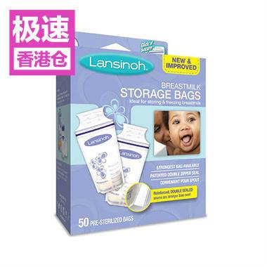 【美国Babyhaven】【3件9折】Lansinoh 兰思诺 储奶袋母乳保鲜储存袋 50个