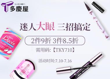 【多庆屋】迷人大眼 专场2件9折/3件8.5折