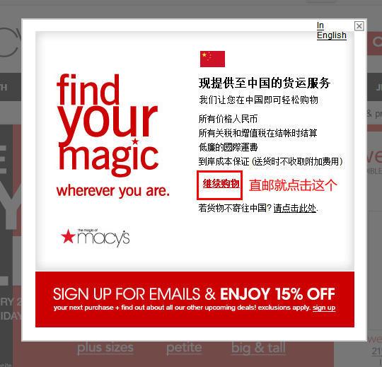 铭宣海淘分享  关于海淘Macy&#039s梅西百货官网选择直邮和转运的区别