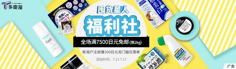 【多庆屋】囤货星人 专场满7500免邮(限2kg)