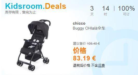 正在秒杀:chicco Buggy OHlalà伞车和Concord 变形金刚儿童安全座椅Transformer XT Pro