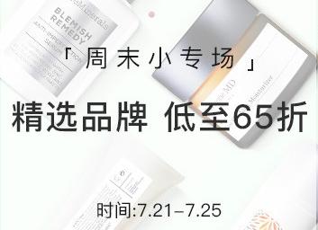 Feelunique中文官网 周末小专场精选品牌低至65折+满60英镑包邮+20英镑税费补贴优惠券