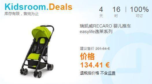 Recaro德国品牌座椅 推车低价销售啦