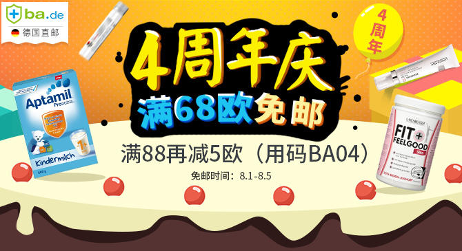 德国BA中文官网4周年庆 全场满68欧免邮(奶粉不参与免邮)