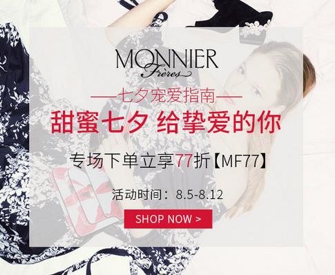 七夕宠爱指南 | MONNIER Frères专场下单立享7.7折
