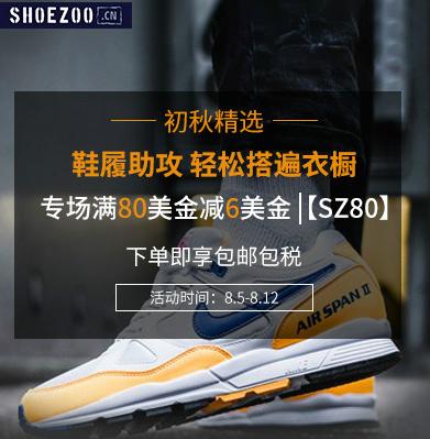 Shoezoo美国运动鞋中文官网专场满80美金减6美金 包邮包税