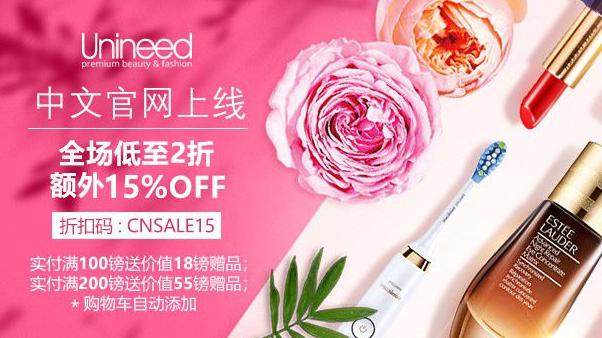 Unineed中文官网上线大促!全场低至2折+额外15%OFF!