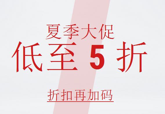 Wiggle中国夏季大促活动低至5折优惠