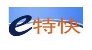 香港E特快怎么样 香港E特快靠谱吗