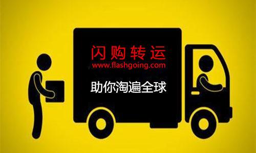 海淘选择哪些转运公司,哪些国外商品比较受欢迎?
