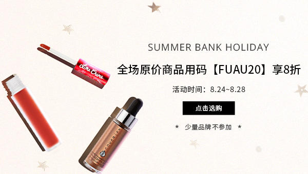 Feelunique中文官网全场正价商品额外8折促销