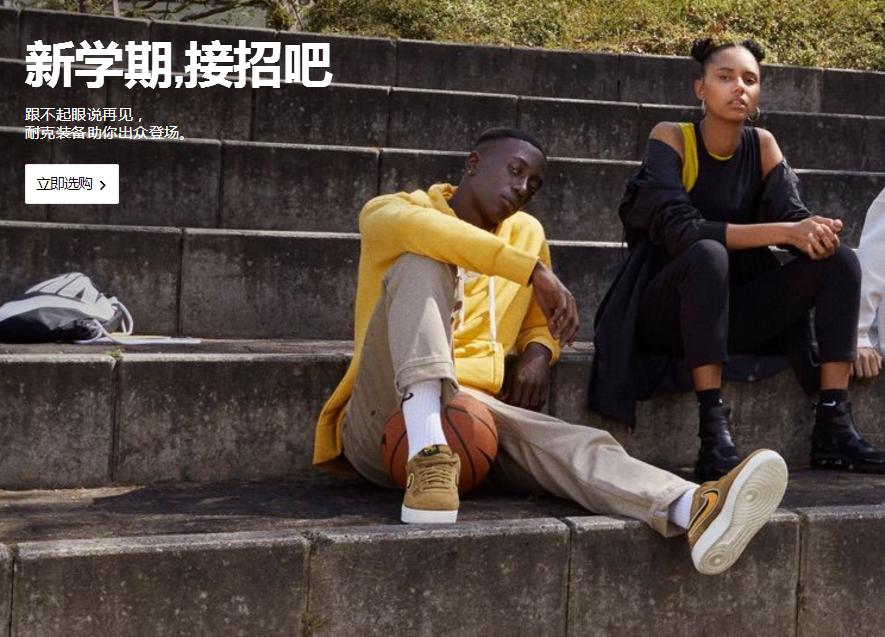 Nike中国官网开学季促销 精选耐克男女鞋服5折起
