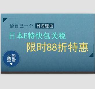 铭宣海淘转运开通日本E特快包关税线路,限时88折特惠