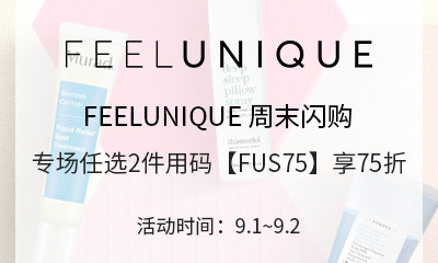 Feelunique中文官网 周末闪购专场精选品牌满2件用码享75折