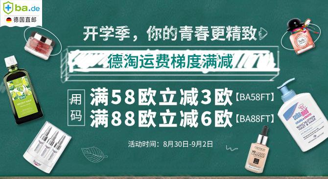 德国BA药房全场满58欧减3欧【BA58FT】,满88再减6欧【BA88FT】