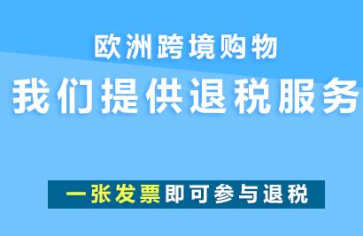 """海淘购物退税12%,高达14%,海淘""""购""""省钱"""