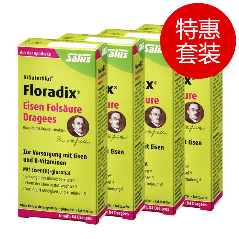【4盒特惠装】Salus Floradix 铁元补血补铁片剂 新版84粒装x4盒 补血补铁