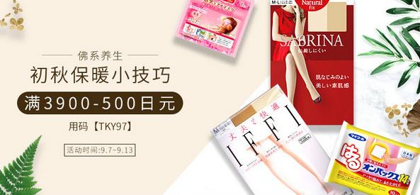 【多庆屋】初秋保暖小技巧  专场满3900-500日元用码【TKY97】