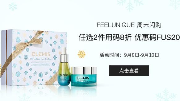 Feelunique中文官网 周末闪购专场精选品牌满2件用码享8折