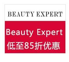 免费领Beauty Expert折扣码低至85折优惠 满65英镑