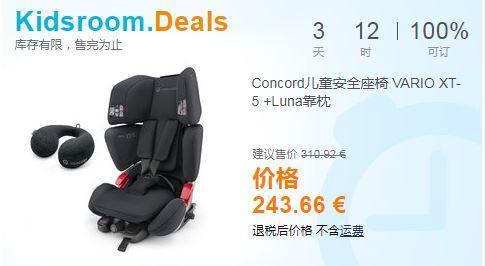 【德国直邮】宝得适双面骑士座椅和Concord座椅低价秒杀中 还有赠品