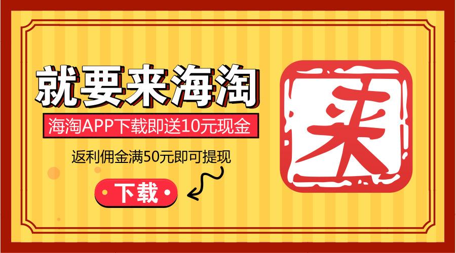 海淘app哪个靠谱 有什么海淘app推荐