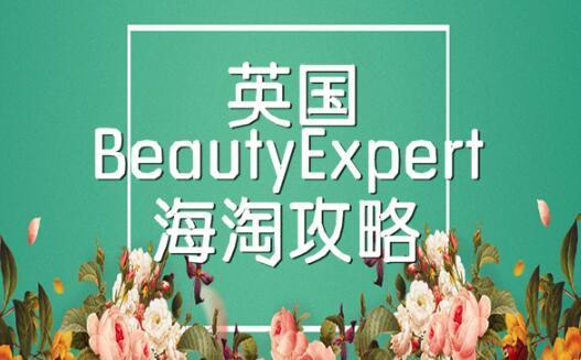 英国beautyexpert网站怎么下单海淘 beautyexpert攻略