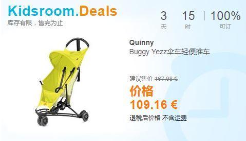 【宝得适】【Quinny伞车】【德国直邮】正在超低价秒杀中!