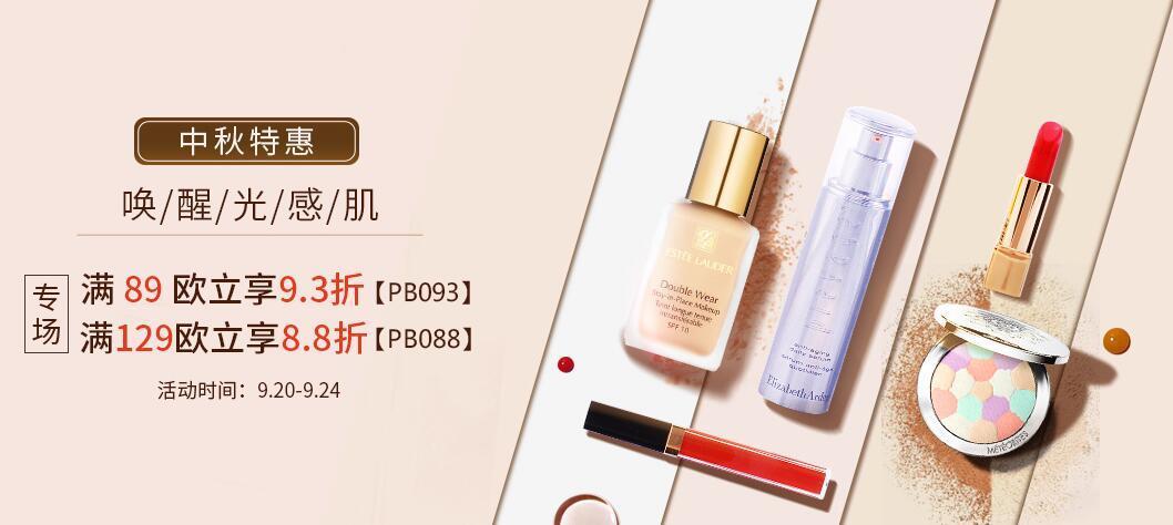 PB美妆中文官网中秋特惠 全场商品满89欧享93折