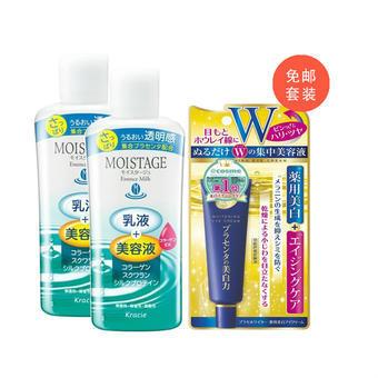 【多庆屋】肌美精三重浸透保湿乳液 160ml 2+ 明色 胎盘素美白保湿去干纹眼霜 30g