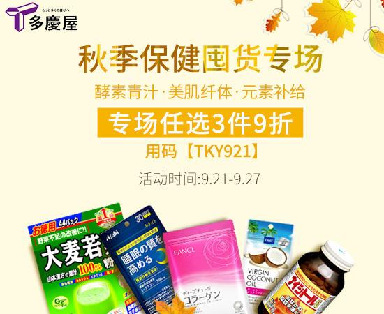 【多庆屋】秋季保健囤货  专场任选3件9折