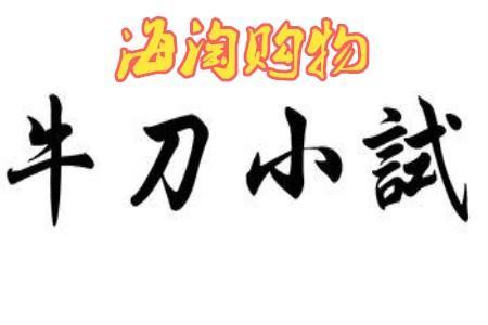 KIKO海淘小试身手- 菜鸟告诉你海淘跟淘宝一样简单!