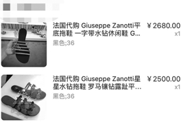 宁波男子五千多元海淘的拖鞋疑是假的 淘宝:最多赔一千