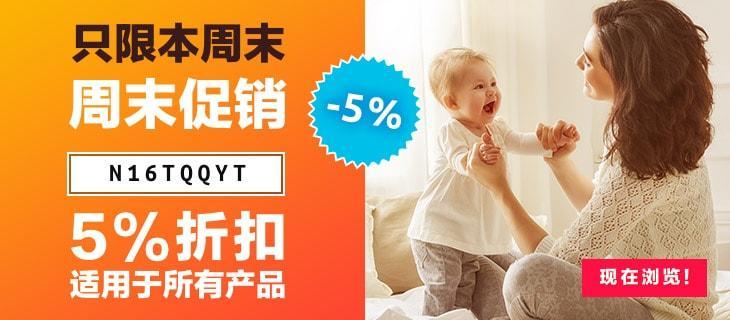 【周末限时特惠】kidsroom全场5%折扣+特价商品