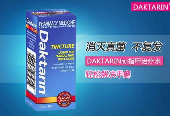 Daktarin灰指甲修复液怎么使用 daktarin灰指甲说明书