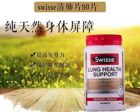 swisse清肺片有禁忌吗 澳洲swisse清肺片禁忌