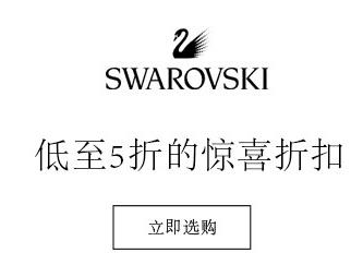 Swarovski施华洛世奇中国官网惊喜折扣低至五折!
